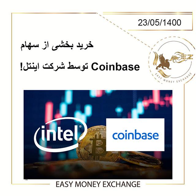خرید بخشی از سهام Coinbase توسط شرکت اینتل!